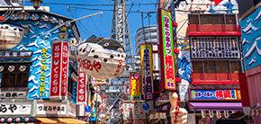 大阪の写真