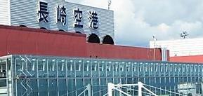 長崎空港の写真